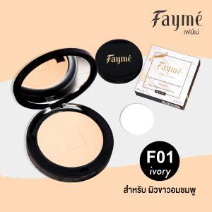 F01, FAYME, แป้งเฟย์เม่, มีสารสกัดไฮยาลูรอน, คุณภาพพรีเมี่ยม
