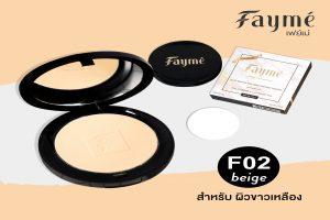 FAYME, แป้งเฟย์เม่, F02-BEIGE-สีขาวเหลือง, มีสารสกัดไฮยาลูรอน, คุณภาพพรีเมี่ยม