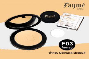 FAYME, แป้งเฟย์เม่, F03-HONEY-สีผิวสองสี, มีสารสกัดไฮยาลูรอน, คุณภาพพรีเมี่ยม